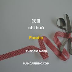 Like it if you learned this Chinese phrase! MORE: https://mandarinhq.com #learnchinese #mandarinhq #chinesephrases #chineselessons #mandarinlessons #chineselanguage #chineseidioms #foodie #chineseculture