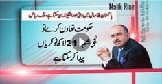 Load shedding not possible if administration is doing its job Malik Riaz