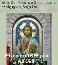 Christus Pantokrator, Wise Words, Prayers, Greek, Faith, God, Baseball Cards, Quotes, Greek Language