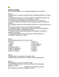 ΙΣΤΟΡΙΑ Α' Γυμνασίου (17 διαγωνίσματα)