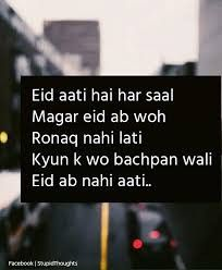 Kya Eid thi wo yrr Misss u 😢 Jokes Quotes, Fact Quotes, True Quotes, Funny Quotes, Qoutes, Hadith Quotes, Muslim Quotes, Islamic Love Quotes, Islamic Inspirational Quotes