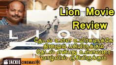 lion movie ( 2016 ) Review in Tamil by jackie sekar | must watch Movielion movie ( 2016 ) Review in Tamil by jackie sekar | must watch Movie Lion is an Australian 2016 biographical film directed by Garth Davis (in his fe... Check more at http://tamil.swengen.com/lion-movie-2016-review-in-tamil-by-jackie-sekar-must-watch-movie/