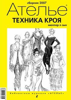 Сборник необходим каждому, для кого шитье является профессией или любимым занятием для души. http://modanews.ru/books/atelie2007 В издание вошли основные уроки конструирования женской одежды, опубликованные в 2007 году в популярном журнале «Ателье».