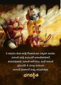 330 best bagavath geetha images in 2019 Life Lesson Quotes, Life Quotes, Lessons Learned, Life Lessons, Geeta Quotes, Telugu Inspirational Quotes, Devotional Quotes, Krishna Quotes, Krishna Love