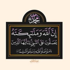 Islam Quran, Islamic Art, Chalkboard Quotes, Art Quotes, Calm, Holy Quran, My Love, Allah, Artwork