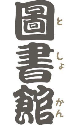 圖書館 (Toshokan) The Great Library; Japanese Learning E-zine