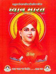 Jul-Aug 2009 http://pssmovement.org/eng/index.php/publications/magazines/14-publications/magazines/124-dhyan-bharat