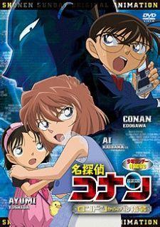 Detective Conan OVA 11: A Secret Order from London picture