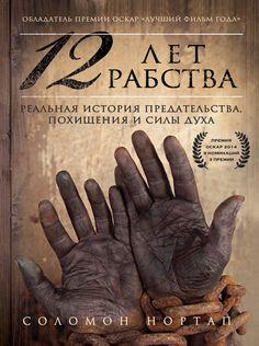 Захватывающая история написанная великолепным языком. Книга о подлости, жестокости и воле к жизни.