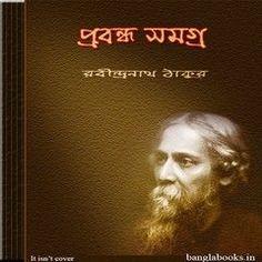 Prabandha Samagra by Rabindranath Tagore pdf