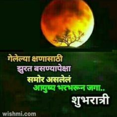 Good Night image in Marathi Good Night Msg, Photos Of Good Night, Good Morning Beautiful Images, Night Pictures, Romantic Pictures, Good Thoughts Quotes, Good Night Quotes, Deep Thoughts, Good Morning Poems
