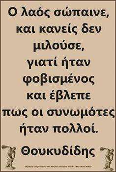 Unique Quotes, Greek Quotes, Christianity, Philosophy, Quotations, Literature, Politics, Wisdom, Humor