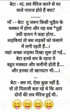 Radhe Funny Flirty Quotes, Funny Quotes In Hindi, Jokes In Hindi, Jokes Quotes, Really Funny Memes, Stupid Funny Memes, Funny Facts, Crazy Jokes, Good Jokes