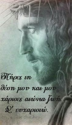 Matthew 28, Orthodox Christianity, Jesus Cristo, Son Of God, Health Tips, Author, Faith, Sayings, Quotes