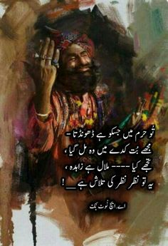 ishq e haqeeqi 😍 Urdu Funny Quotes, Sufi Quotes, Poetry Quotes In Urdu, Best Urdu Poetry Images, Urdu Poetry Romantic, Love Poetry Urdu, Sad Sayings, Islamic Quotes, Nice Poetry