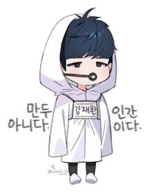 Jaehwan Wanna One, Lee Hyun Woo, Kpop Drawings, Lai Guanlin, Custom Icons, Kim Jaehwan, Believe, Guy Drawing, Cute Chibi