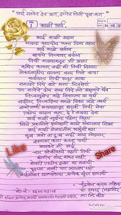 Marathi poem Mother Poems, Mom Poems, Mothers Day Poems, Mother Quotes, Happy Mothers Day, My Life Quotes, Poem Quotes, Family Quotes, Hindi Quotes