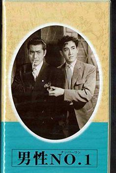 Toshiro Mifune, Showa, Musashi, Japanese Artists, Feature Film, Akira, Filmmaking, Movie Stars, Samurai