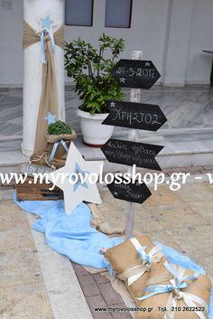 Θέμα Little Star – Myrovolos Shop