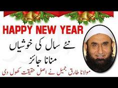 NEW - Maulana Tariq Jameel New Bayan 2016 - 2017 Bayn on Happy New Year ...