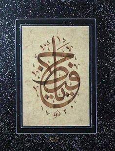 © Abdülkadir Kuşkıran - Levha - Yâ Hafiz
