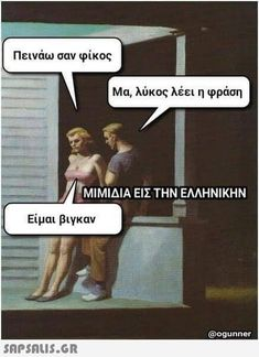 Funny Greek, Funny Memes, Jokes, Wisdom Quotes, Wise Words, Cool Pictures, Movie Posters, Lol, Humor