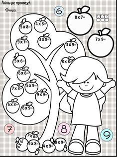 Επαναληπτικές εργασίες γλώσσας, μαθηματικών, μελέτης για τη β΄ δημοτι… 2nd Grade Math Worksheets, Multiplication Worksheets, Preschool Math, Activities For Kids, Maths, School Frame, Fall Crafts For Kids, Kindergarten Reading, Kids Education