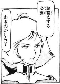 お答えする必要あるのかしら? Manga Art, Manga Anime, Illustration Girl, Doraemon, Funny Comics, Gundam, Jokes, Stamp, Japanese