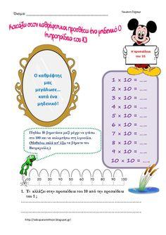 η προπαιδεια του 10 - Αναζήτηση Google Math For Kids, Word Search, Education, Words, Maths, School Stuff, Google, School Supplies, Learning