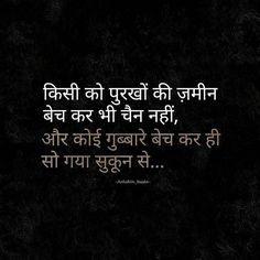 aasha k seema nhi hothi jo Insaan lalach badi isse tulanabi nhi karsakthe Shyari Quotes, Desi Quotes, Motivational Picture Quotes, True Quotes, Words Quotes, Qoutes, Lyric Quotes, Poetry Quotes, Good Thoughts Quotes