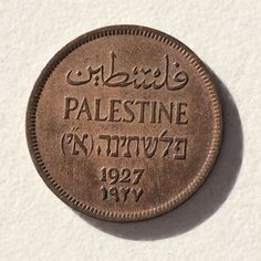 """In Hebrew this """"Palestinian"""" coin says 'Eretz Yisrael' - meaning """"the land of Israel""""."""