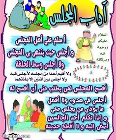 Pin By Mohamed Azmi On عربي Islam For Kids Clip Art Borders Clip Art