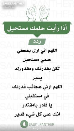 Beautiful Quran Quotes, Quran Quotes Love, Beautiful Arabic Words, Funny Arabic Quotes, Islamic Love Quotes, Islamic Inspirational Quotes, Real Quotes, Religious Quotes, Mood Quotes
