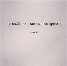 / Like A Sir, Unique Words, Greek Quotes, English Quotes, Tattoo Quotes, Lyrics, Life Quotes, Sayings, Greeks