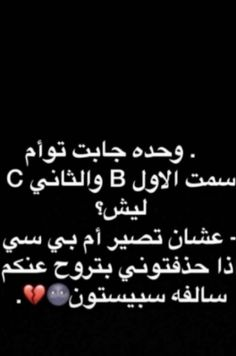 Arabic Jokes, Arabic Funny, Funny Arabic Quotes, Art Jokes, Jokes Quotes, Short Quotes Love, Best Quotes, Funny Picture Jokes, Funny Pictures