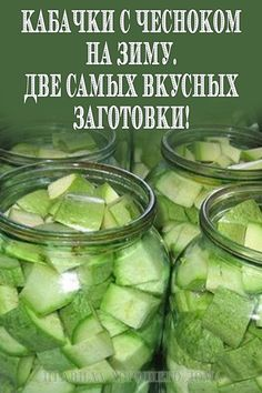 #заготовки #кабачков #назиму Jam Recipes, Salad Recipes, Snack Recipes, Healthy Recipes, Zucchini Aubergine, Marinated Vegetables, Sicilian Recipes, Sicilian Food, Kitchen Humor