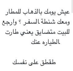 طقطقه  #funny #عربي #ضحك