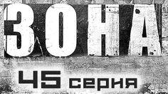 Сериал Зона 1 сезон 45 серия в хорошем качестве HD