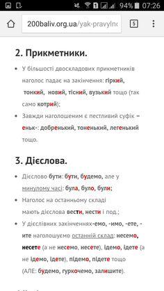Ukrainian Language, Ukraine, Study, Education, Learning, Words, Studio, Studying, Teaching