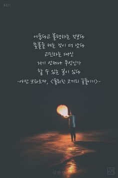 #411 어둡다고 불평하는 것보다 촛불을 켜는 것이 더 낫다. 사진 Good Vibes Quotes, Wise Quotes, Famous Quotes, Inspirational Quotes, Korean Text, Korean Words, Korean Handwriting, Korean Writing, Korean Quotes