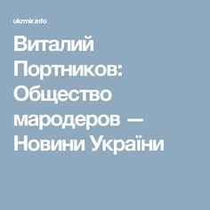 Виталий Портников: Общество мародеров — Новини України
