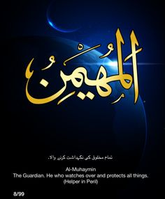Al-Muhaymin.  The Guardian.  He who watches over and protects all things (Helper in Peril).