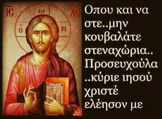 Religious Holy Quotes, Greek Quotes, Jesus Quotes, Orthodox Christianity, Prayer Board, Faith In God, Prayers, Prayer, Beans