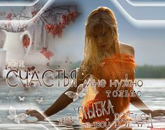 Татьяна ШИРИНА - Тебя найдет любовь моя... Плэйкасты Beesona.Ru