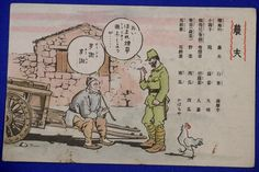 1930's Sino Japanese War Postcards : Cartoons of Friendship with Chinese Civilians & Chinese Language for Soldiers' Study Purpose - Japan War Art