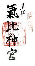 Fukui. Tsuruga. Kach. Shinto shrine