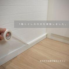 """m.y.n…☽ on Instagram: """"・ ↟↟↟ ・ 2018.08.13 ☀︎☁︎☔︎ ・ ・ こんばんは☺︎ 天気が安定しないですねぇ。 ・ 11日のこそうじは1階トイレの巾木掃除。 巾木の掃除は私はブラシを使うことが多いのですが、 トイレだけはマステを使ってます。 そんな神経質になっているわけではないけど、…"""" Daiso, Moving Tips, Clean Up, Organization Hacks, Housekeeping, Clean House, Home And Living, Cleaning Hacks, Tile Floor"""
