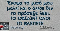 Funny Greek Quotes, Funny Qoutes, English Quotes, True Words, Funny Photos, Sarcasm, Jokes, Lol, Sayings