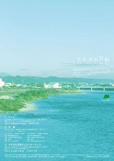 ポスターデザインの画像:きそがわ日和2014