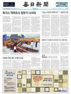 매일신문 2012년 10월 5일 1면 (경북)